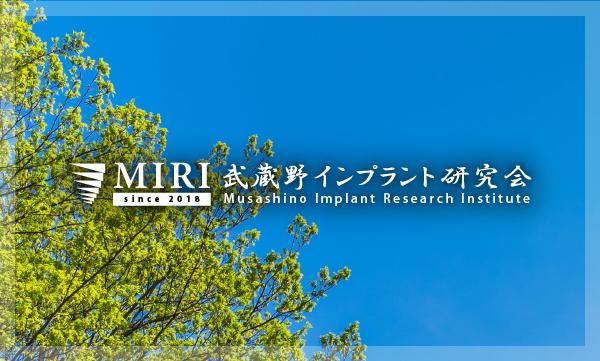 武蔵野インプラント研究会