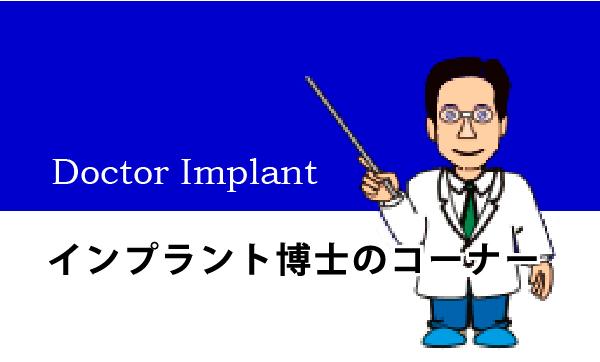インプラント博士のコーナー